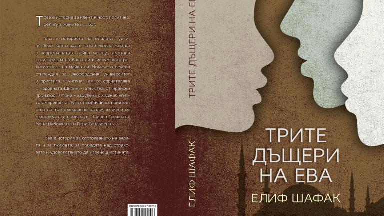 Десетият роман на Елиф Шафак, позната у нас с бестселъри