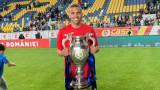 Ривалдиньо спечели Купата на Румъния