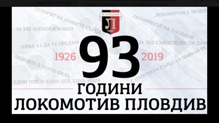 Локомотив (Пловдив) на 93!