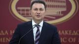Съдът потвърди присъдата от 2 години затвор на Никола Груевски