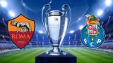 Рома приема Порто в първи 1/8-финал от Шампионска лига