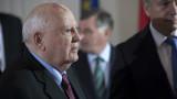 """Горбачов предупреждава за """"колосална опасност"""" от ядрените оръжия"""