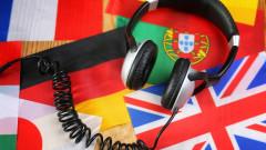 Как владеенето на повече езици може да стимулира икономиката?