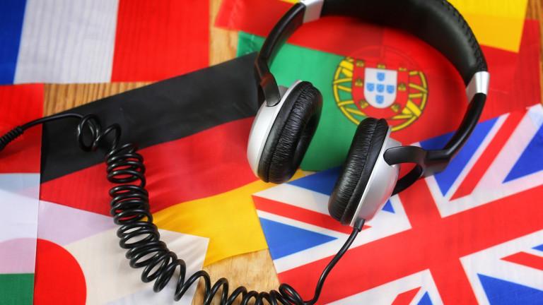 Как да проговорим на 40 чужди езика само за няколко секунди