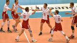 Световните шампиони по волейбол обърнаха европейските