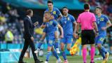 Украйна победи Швеция с 2:1 на Евро 2020
