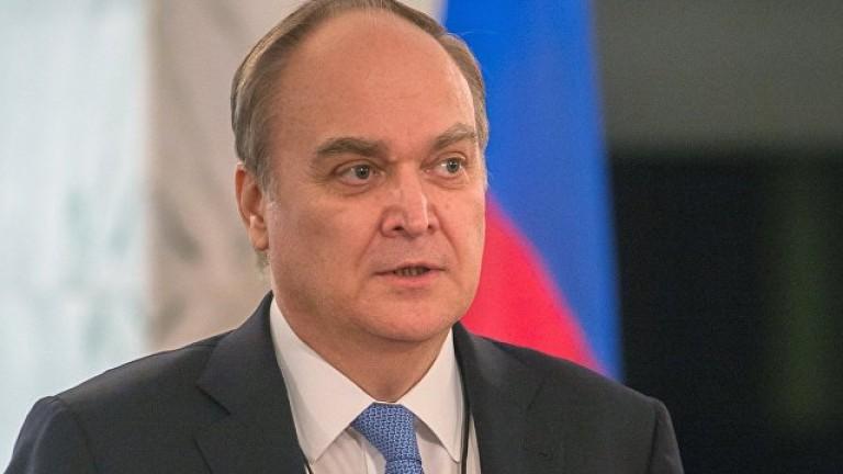 Не се очаква скоро връщане на руския посланик във Вашингтон