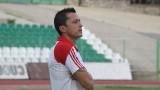 Напуска ли Ицо Янев ЦСКА?
