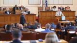 Открива се новата сесия на парламента