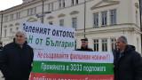 Протест срещу ветото на Закона за посадъчния материал