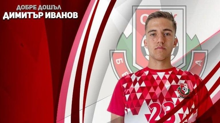 Беласица взе юноша на Левски