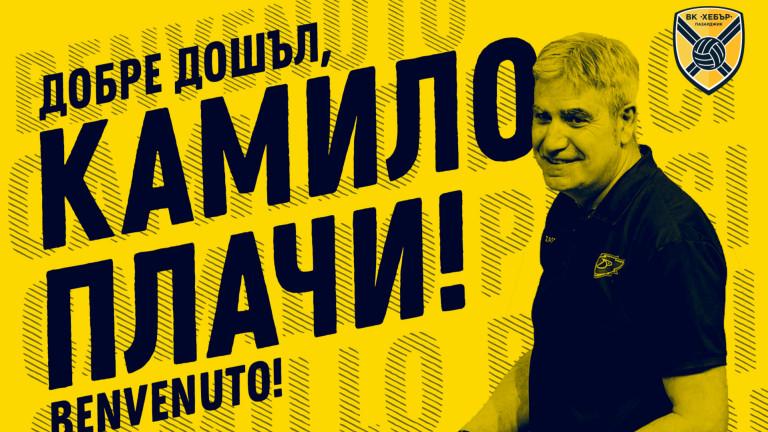 Камило Плачи е новият старши-треньор на Хебър