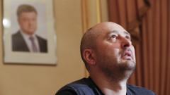"""Инсценираното """"убийство"""" на Бабченко включвало кръв от прасе, гримьор и морга"""