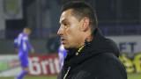 Александър Томаш: Надявам се да се мобилизираме и да вземем максимума срещу Левски