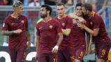 Рома с мечтано начало на сезона