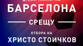 """""""Война"""" за билети за звездния сблъсък между дрийм тима на """"Барселона"""" и отбора на Стоичков"""