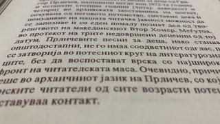 Доц. Кайчев: В РС Македония се пишат нови учебници