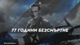 На днешната дата е роден храбрият Димитър Списаревски