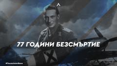 Левски се поклони пред паметта на Димитър Списаревски