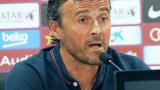Лучо Енрике: Трябва да забравим за Шампионската лига