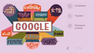 Google с Doodle за 8 март