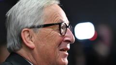 Юнкер обяви сделката за Брекзит за най-добрата възможна за Великобритания