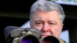Украйна наложи военно положение