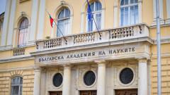 Учени от БАН поискаха оставка на кабинета Борисов-3
