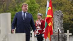 Каракачанов: Да помним българите, загинали за идеала България
