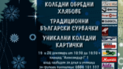 Коледно ателие в Националния етнографски музей на 19 и 20 декември