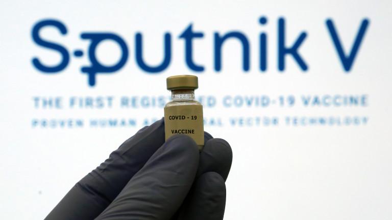 """ЕС може да одобри руската ваксина """"Спутник V"""" през март"""