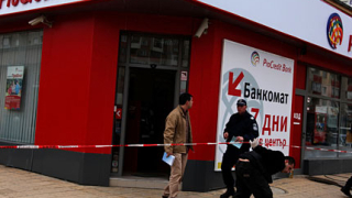 Въоръжен обра клон на ПроКредит в София
