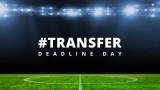 Вижте всички сделки от последния ден на трансферния прозорец