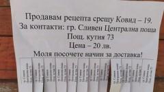 """В Сливен арестуваха мъж, предлагал """"рецепта"""" срещу коронавирус"""