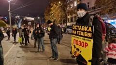 Протест пред Съдебната палата с искане оставка на Гешев спря трамваите