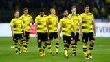 В Борусия (Дортмунд) се успокояват: И Реал (Мадрид) си има проблеми