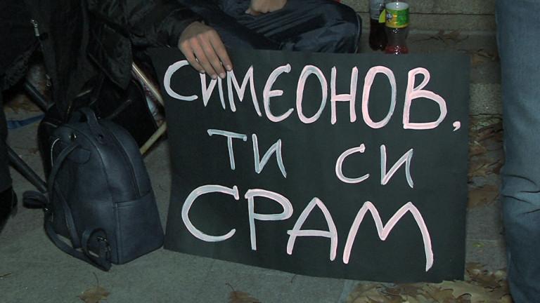 За 13-а поредна вечер се провежда протест с искане за