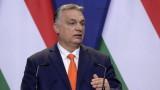 Премиерът на Унгария: Богатите искат да откраднат красотата на футбола