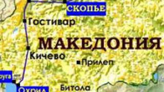 Обвинения в тероризъм повдигат срещу 13 албанци в Македония