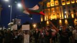 4-часовият протест в столицата завърши мирно след полунощ