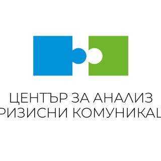 Център за анализ и кризисни комуникации