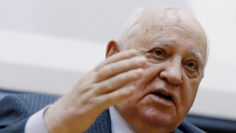 Горбачов настоява за среща между Тръмп и Путин за спасяването на Договора за въоръженията
