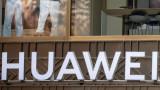 Великобритания забрани участието на Huawei в 5G мрежите