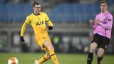 ЛАСК не се даде на Тотнъм в шоу с шест гола в Линц