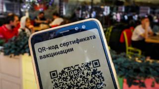 ЕС предлага с Русия взаимно да признаят COVID сертификатите си