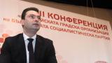 Предсрочни избори - задача № 1, обяви БСП София