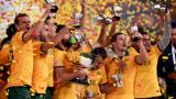 Австралия е новият шампион на Азия