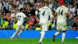 Реал (Мадрид) победи Рома с 3:0