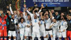 Роналдо качи Реал (Мадрид) на световния връх за втори пореден път (ВИДЕО)