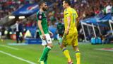 Ясен е първият отпаднал отбор от Евро 2016